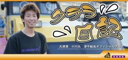 jyunpei_blog.jpg